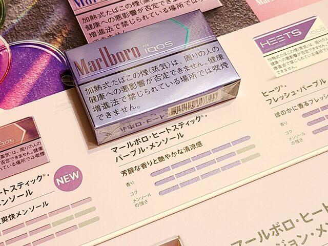 アイコス「フュージョン・メンソール」のサンプルキットに同梱されていたパープル・メンソール