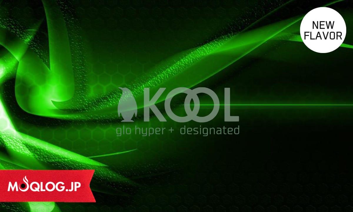 グロー人気を加速させるか?KOOL x neo(クール・エックス・ネオ)シリーズの発売日や価格、味が明らかに!