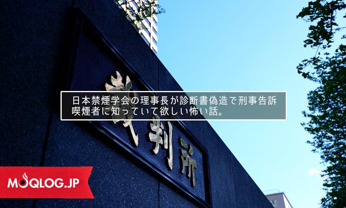 【恐怖】日本禁煙学会の理事長が診断書偽造!喫煙者の皆さん、自分の身を守るためにも是非一読ください。