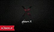 プルームエックス(Ploom X)の告知動画がリリース!デザインや発売日、価格はどうなる?