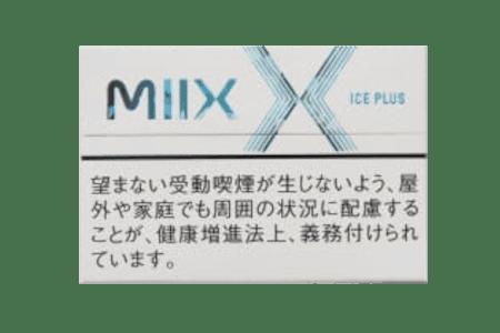 MIIX アイス プラス