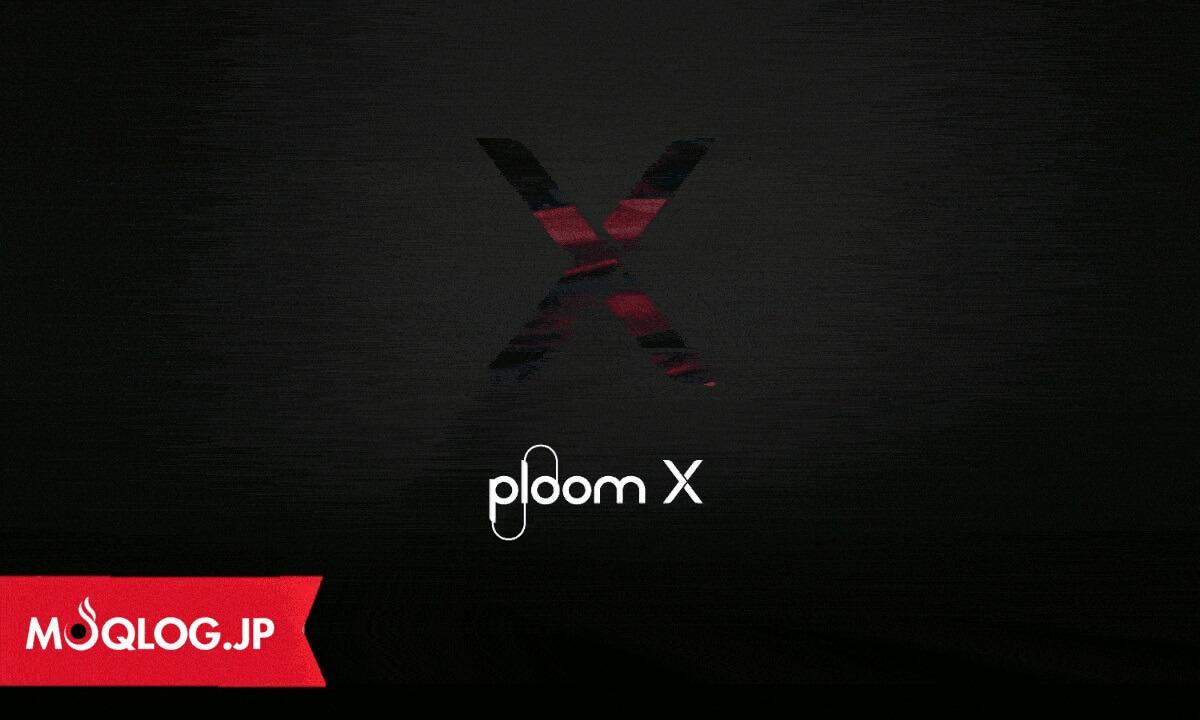 【追加情報あり】プルームエックス(Ploom X)の告知動画がリリース!デザインや発売日、価格はどうなる?