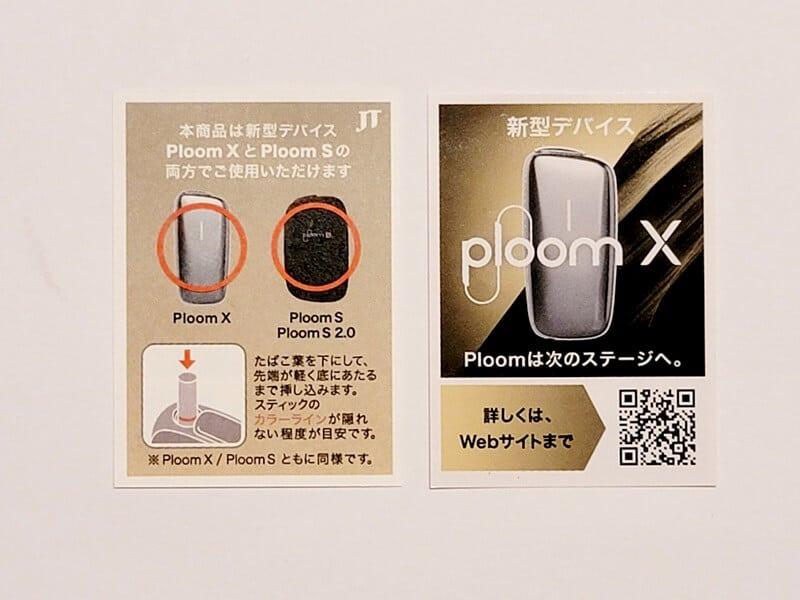 プルームエックスの新パッケージの中に同梱されている紙