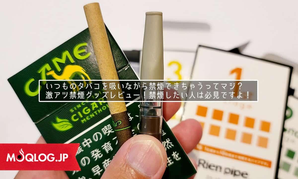 """禁煙したい人【必見】いつも通り好きなタバコを吸うだけで""""科学的""""に禁煙できちゃう凄いグッズ、見つけマシタ。"""