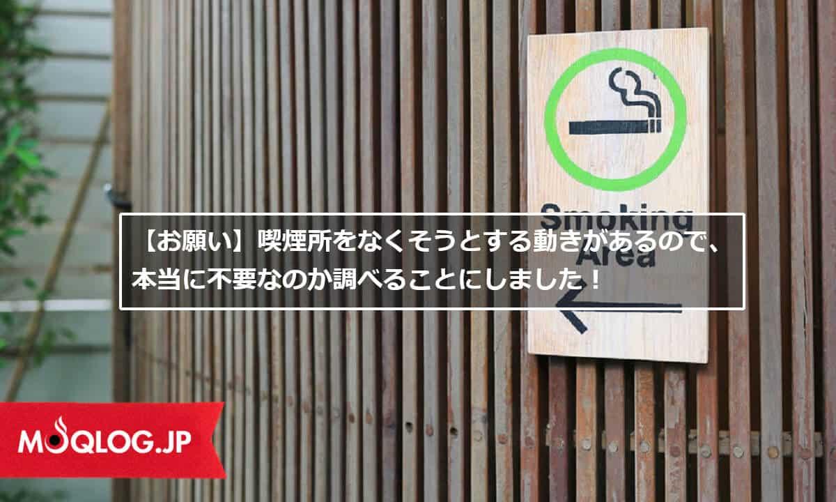 【お願い】喫煙所をなくそうとする動きがあるので、本当に不要なのか調べることにしました!喫煙者の皆様、お力をお貸しください!