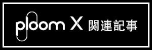 プルーム・エックス関連記事