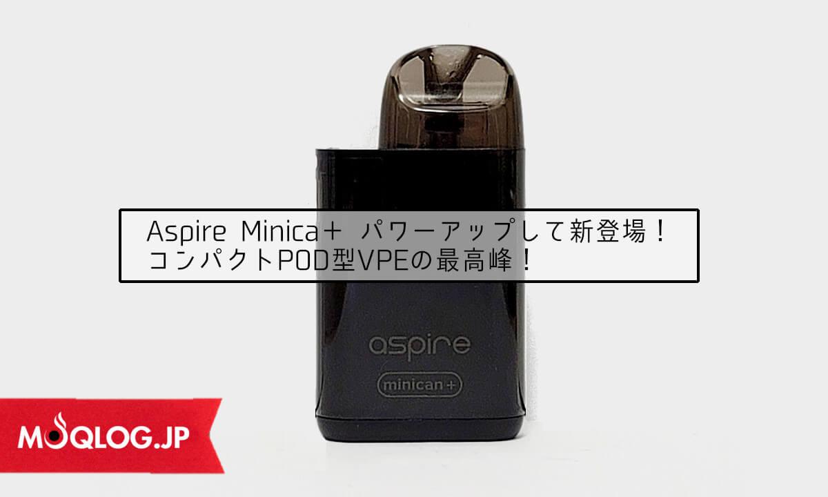 Minican+(ミニカンプラス)レビュー!Aspireの大ヒット作・コンパクトポッド型VAPE