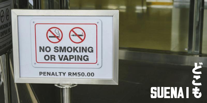 喫煙環境の大幅な変化