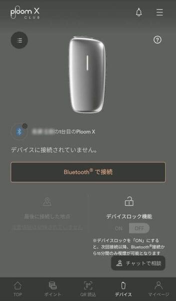 STEP02.画面中央の「Bluetoothで接続」ボタンをタップ