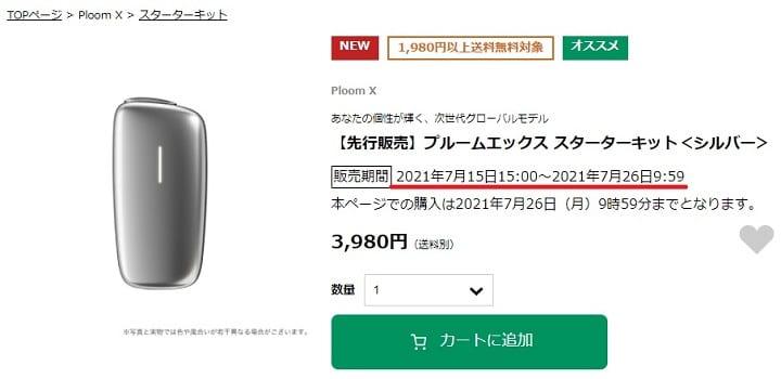 登録者限定の先行販売(7月15日~)