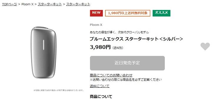 先行販売 - オンラインショップ限定(7月26日~)