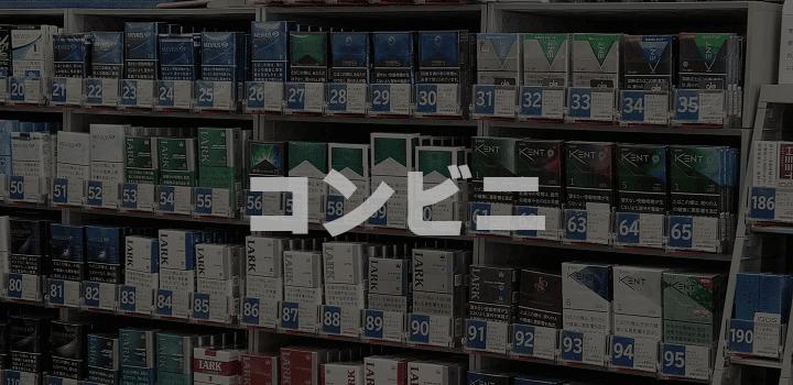 一般発売 - コンビニ、たばこ屋さんなど(8月17日~)