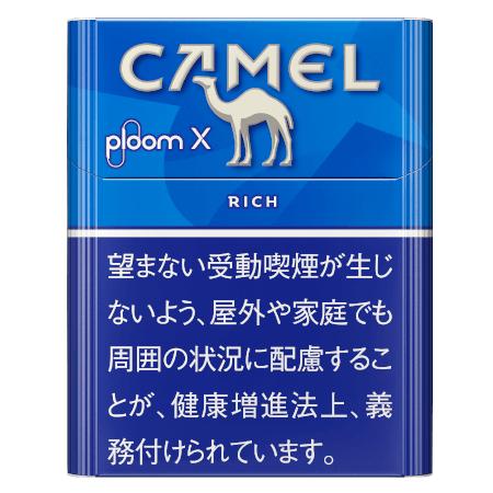 キャメル・リッチ・プルーム・エックス用