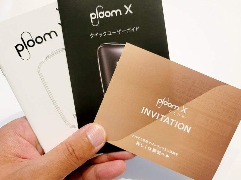 ユーザーマニュアル、Ploom X CLUB登録案内など