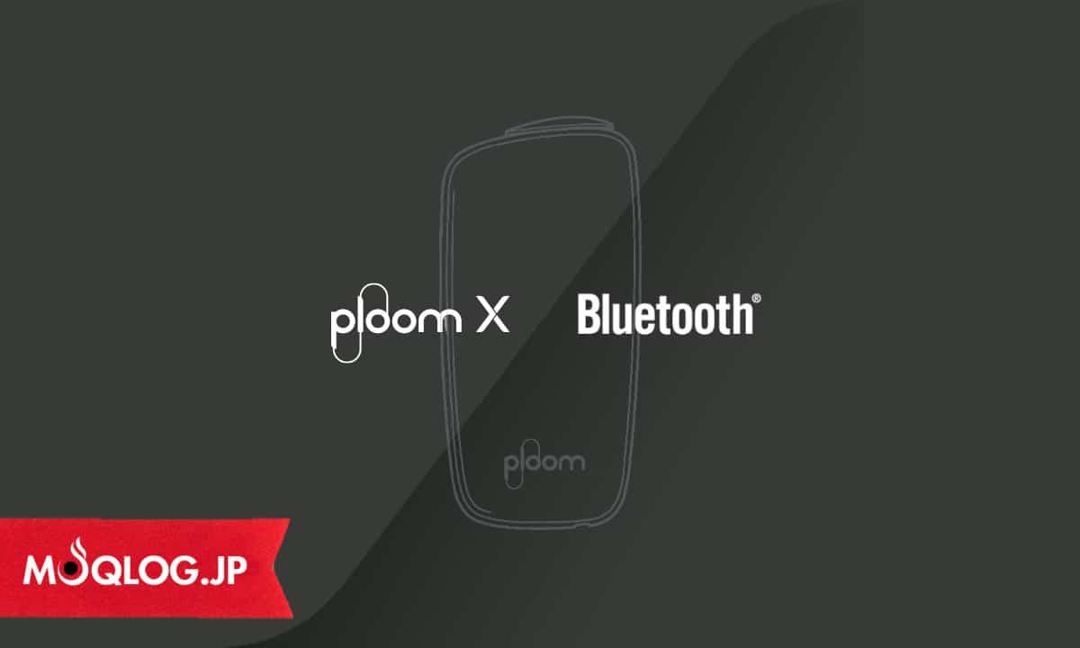 プルーム・エックスのBluetooth接続で出来ること、接続方法まとめ