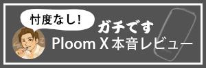 プルーム・エックス(Ploom X)レビュー