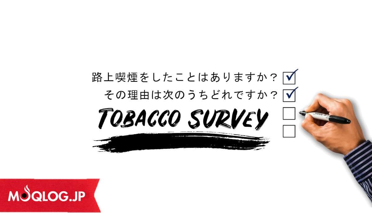 全国の喫煙者1,280人にアンケート結果。路上喫煙が問題になってますが、喫煙所があれば概ね解決することが明らかに。