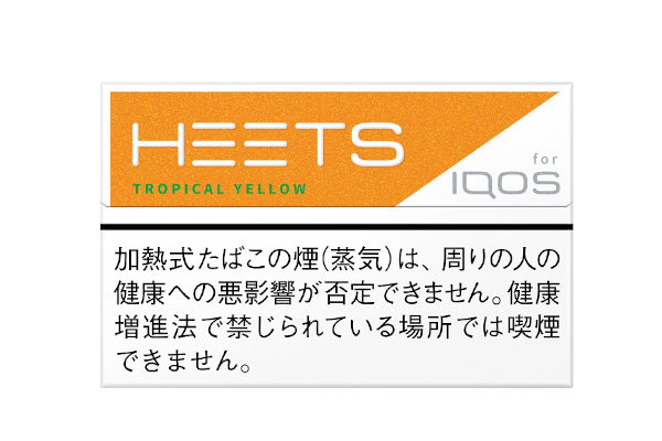 ヒーツ・トロピカル・イエロー