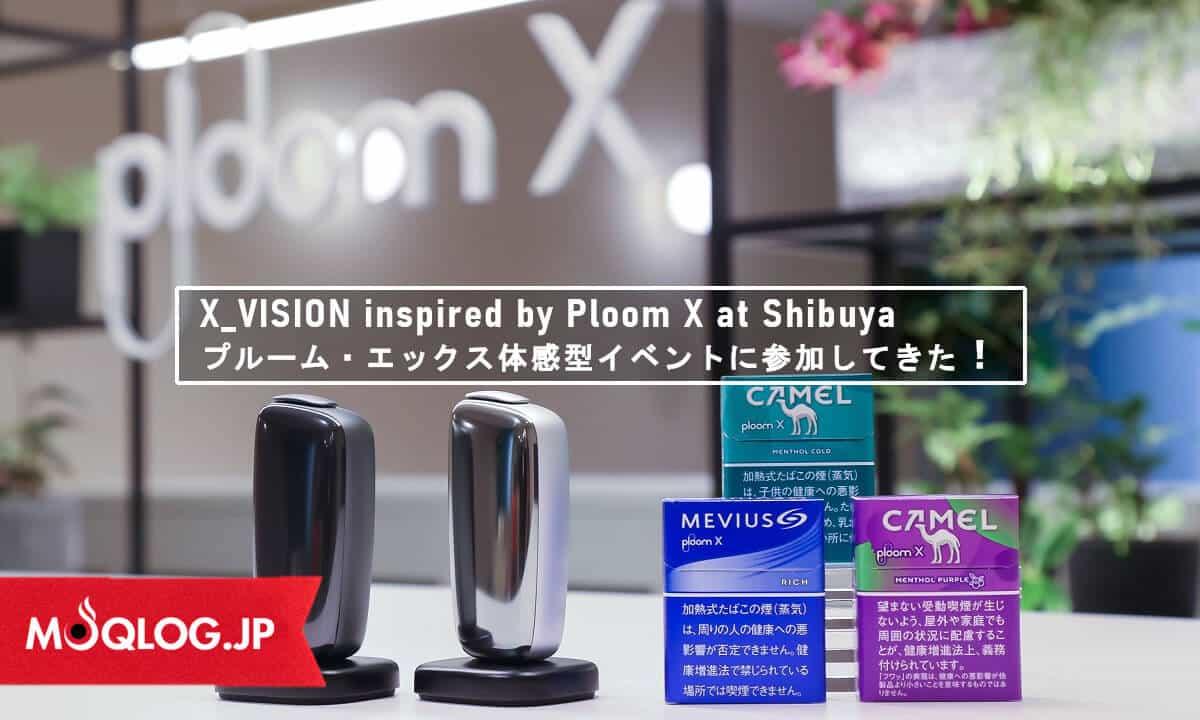 【レビュー】プルーム・エックスの体感型イベント「X_VISION」に参加してきた!8月3日より渋谷センター街にて期間限定で開催。