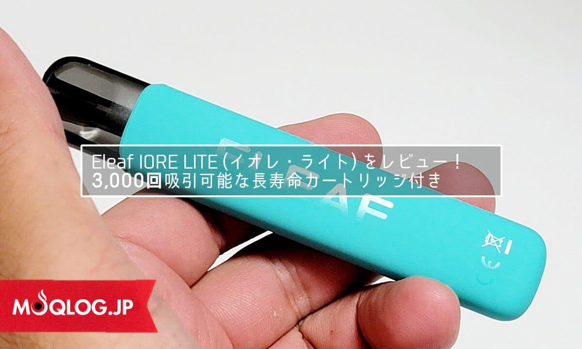 Eleaf からメッチャ可愛いスティック型ポッドが登場!超長寿命コイルを搭載したIORE LITEをレビュー