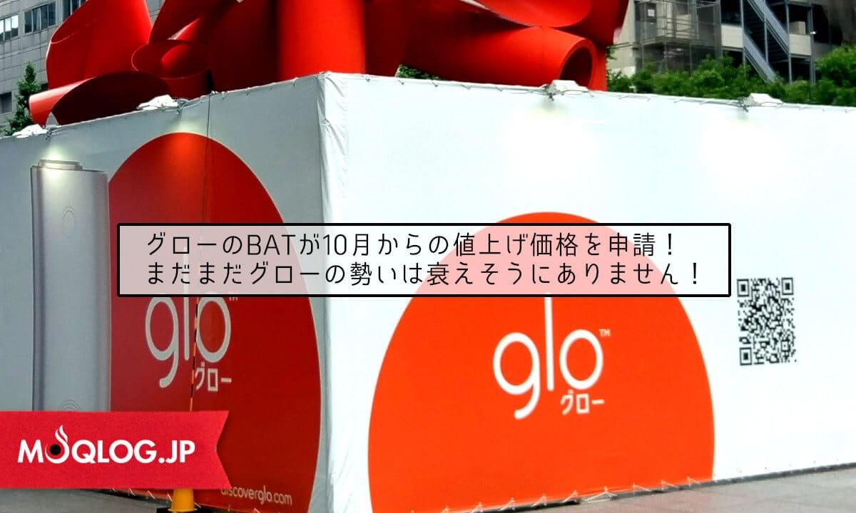 グローのBATが10月からの値上げ価格を申請!激安の目玉商品もランナップ、まだまだグローの勢いは衰えそうにありません!