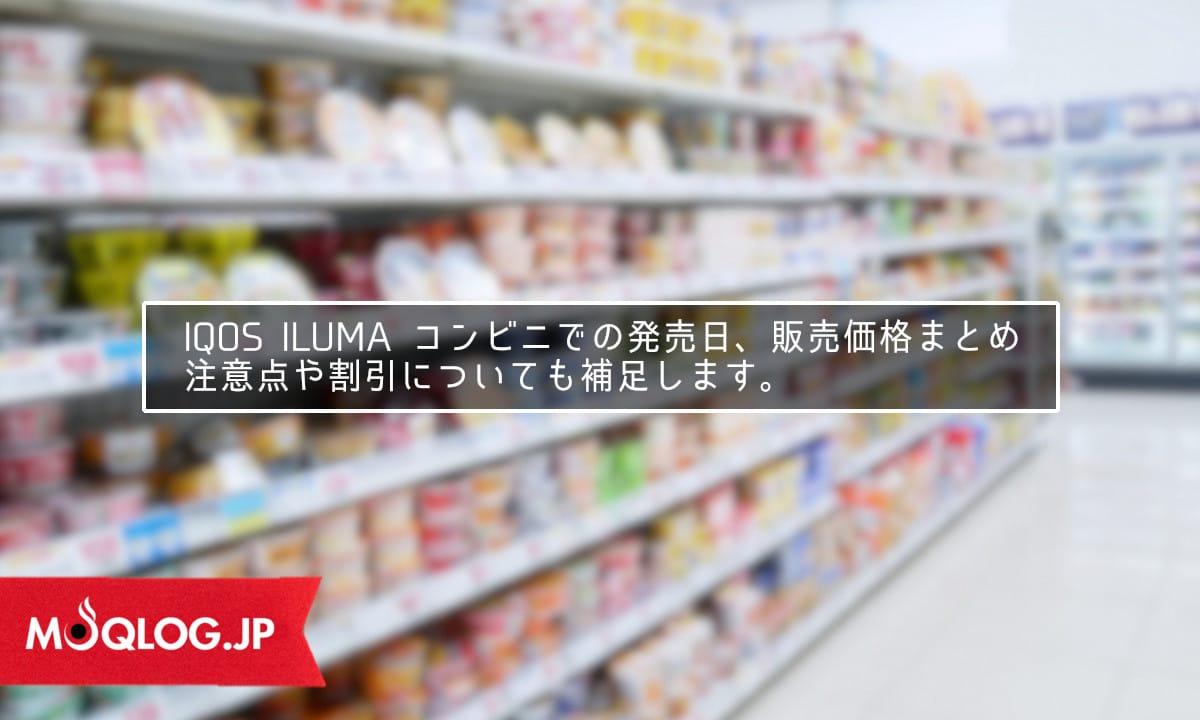 アイコス・イルマのコンビニ発売日と販売価格まとめ!注意点や割引について補足あり
