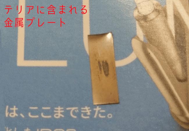 テリアに含まれる金属プレート