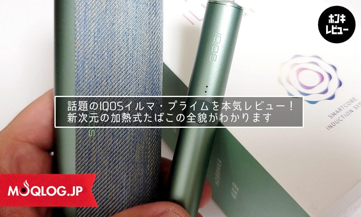 IQOSイルマ・プライムを加熱式たばこブロガーがガチ☆レビュー!これはもうアイコスの完成形と言っても過言ではないっ!