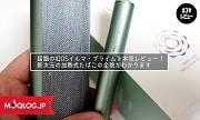 【ガチ☆レビュー】IQOSイルマ・プライムを加熱式たばこブロガーの感想!これはもうアイコスの完成形と言っても過言ではないっ!