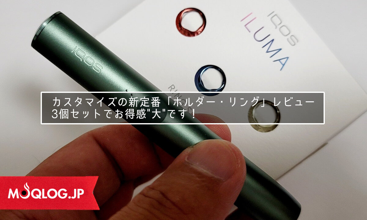 iqos-iluma-ring-review