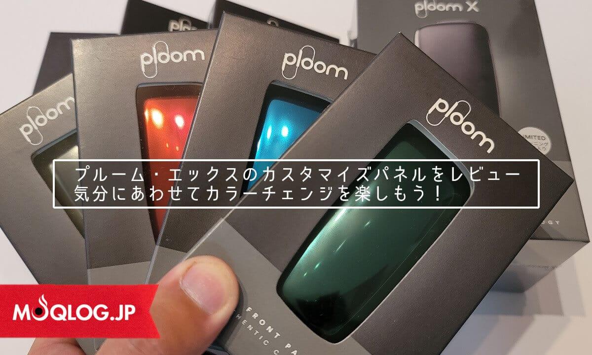 【プレゼントあり】Ploom Xの好きなパネルカラーを全部レビュー!カラー投票に参加頂いた方の中から、抽選で2名様にスペシャルセットを差し上げます!