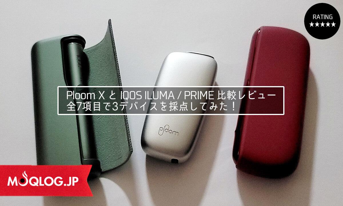 話題の新型プルームXとIQOSイルマ、買うならどっち?価格や吸いごたえなど全7項目で徹底比較してみた!
