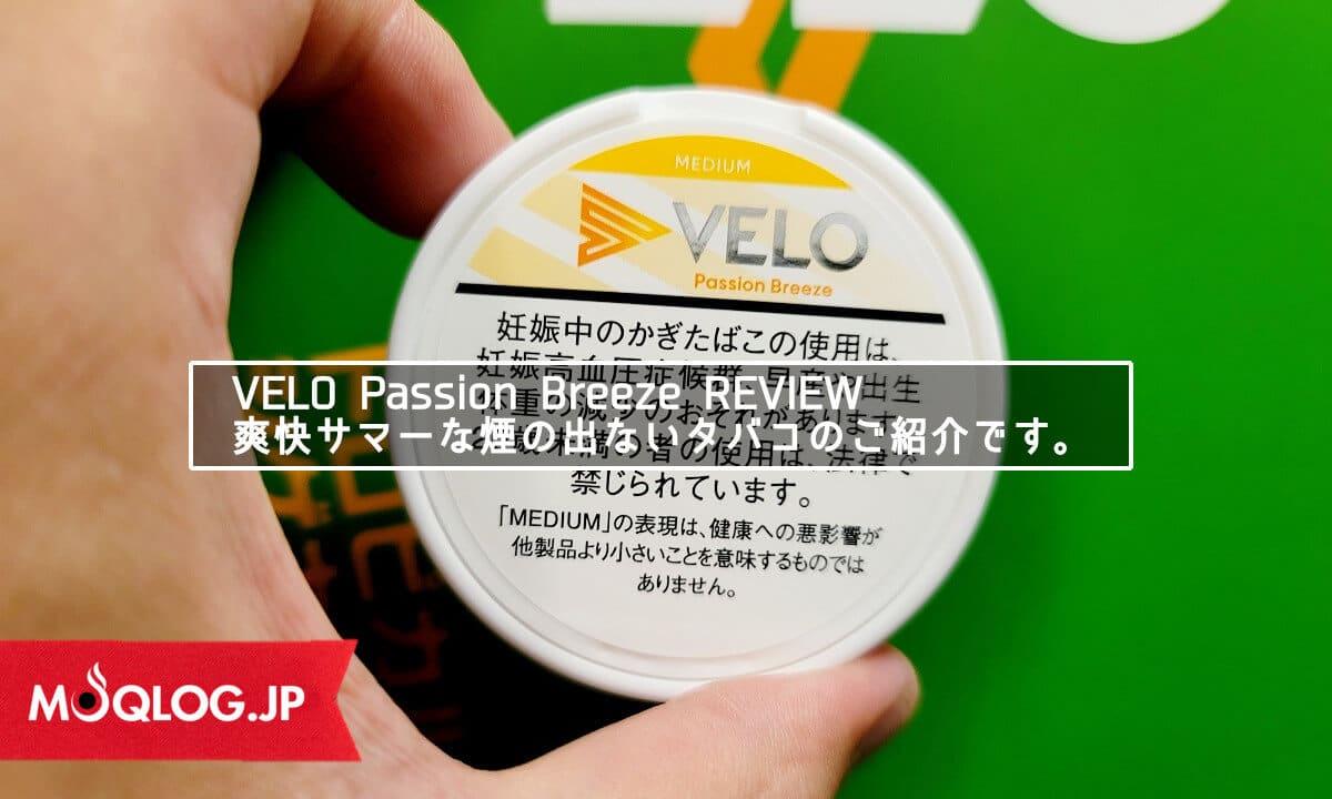 VELO Passion Breeze(ベロ・パッション・ブリーズ)をレビュー!爽快サマーな煙の出ないオーラル・タバコのご紹介です。