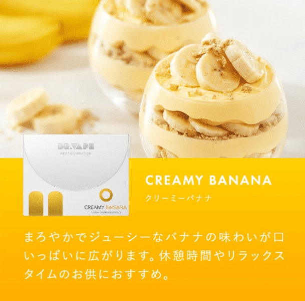 CREAMY BANANA(クリーミーバナナ)のイメージ画像