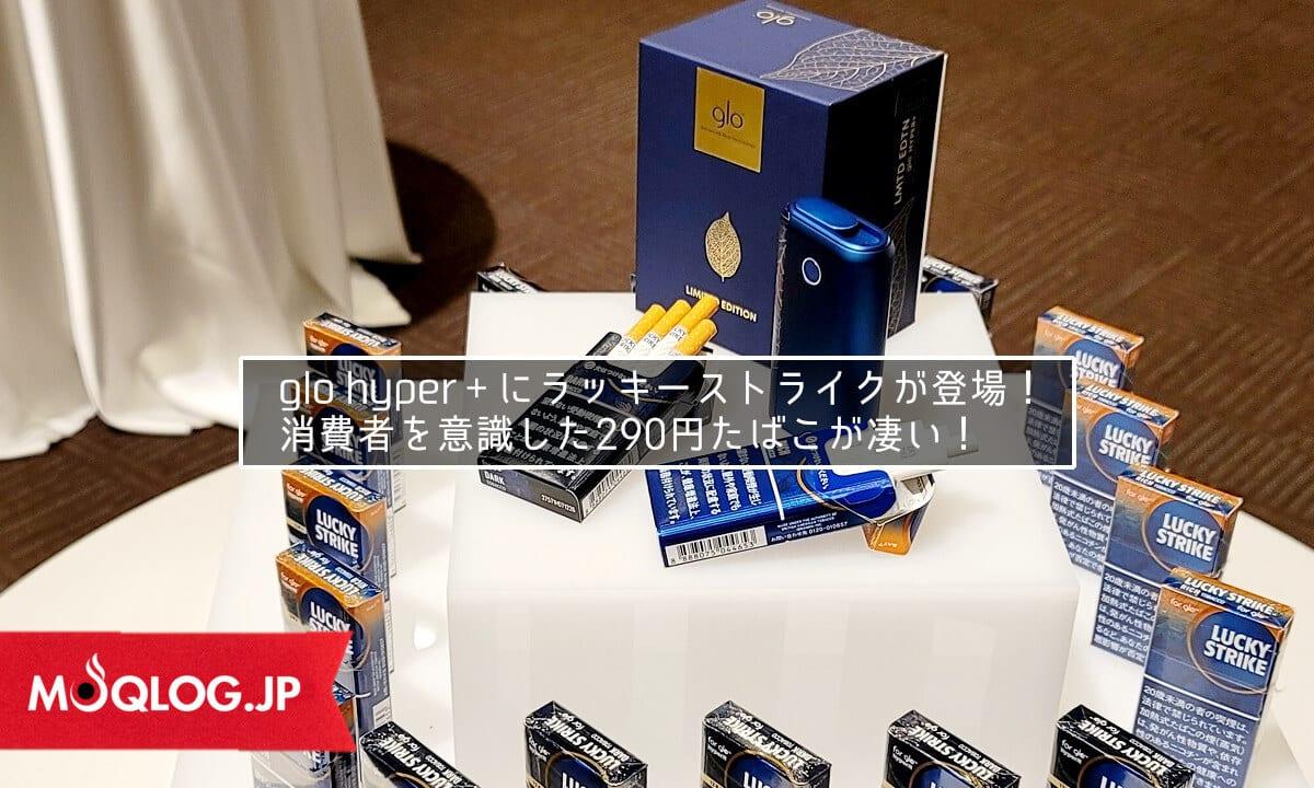 グローハイパープラスに人気銘柄のラッキーストライクが投入決定!発売は11月8日より。BATジャパン事業戦略説明会に参加してきました。