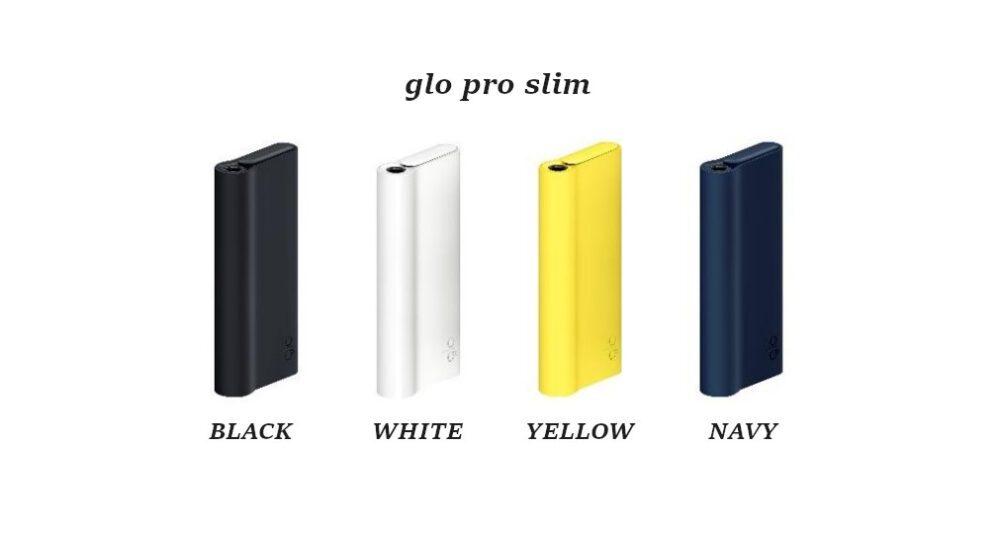 グロープロ・スリムのカラーバリエション