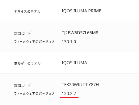 IQSOイルマのアップデート後のファームウェア情報