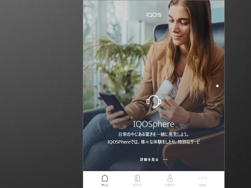 IQOSアプリのトップイメージ