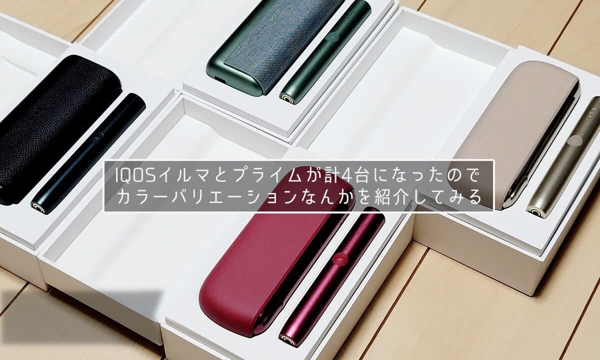 IQOSイルマのオンライン予約分が届いたのでカラーバリエーションをご紹介。気付いたら4色持ち(汗)これで4万円っす・・・。