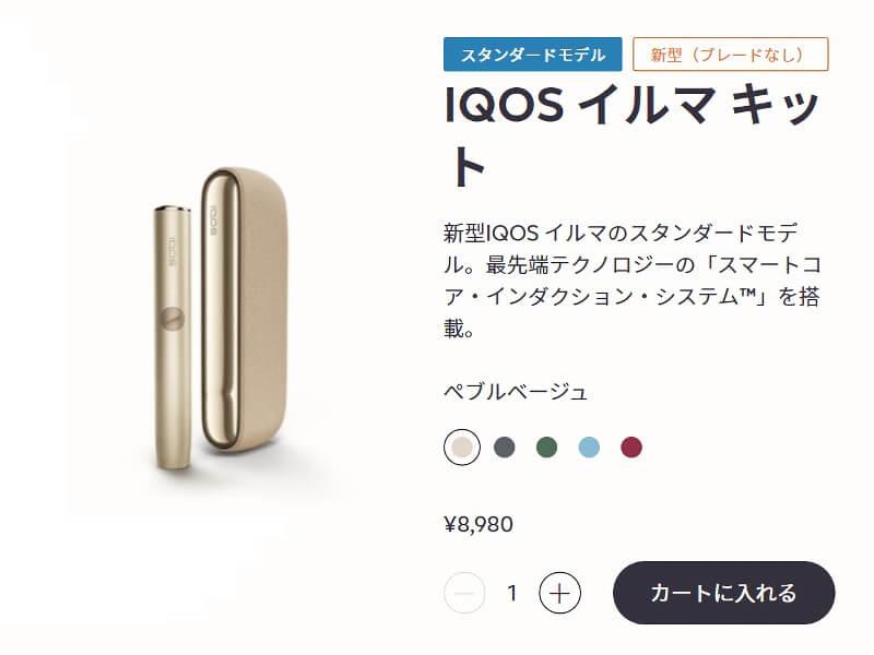 IQOSイルマの販売ページ