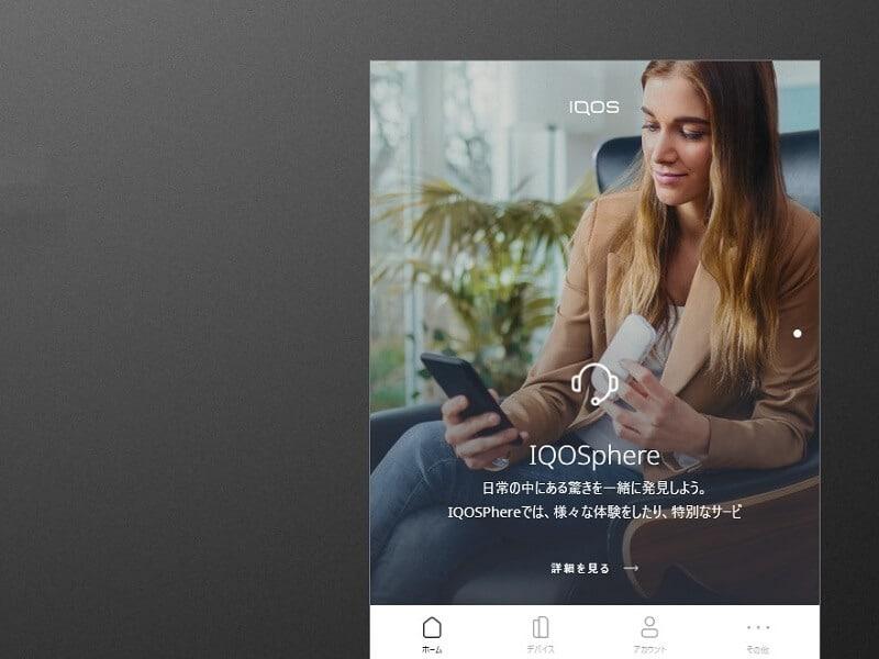IQOSアプリ(ファームウェアアップデート用)