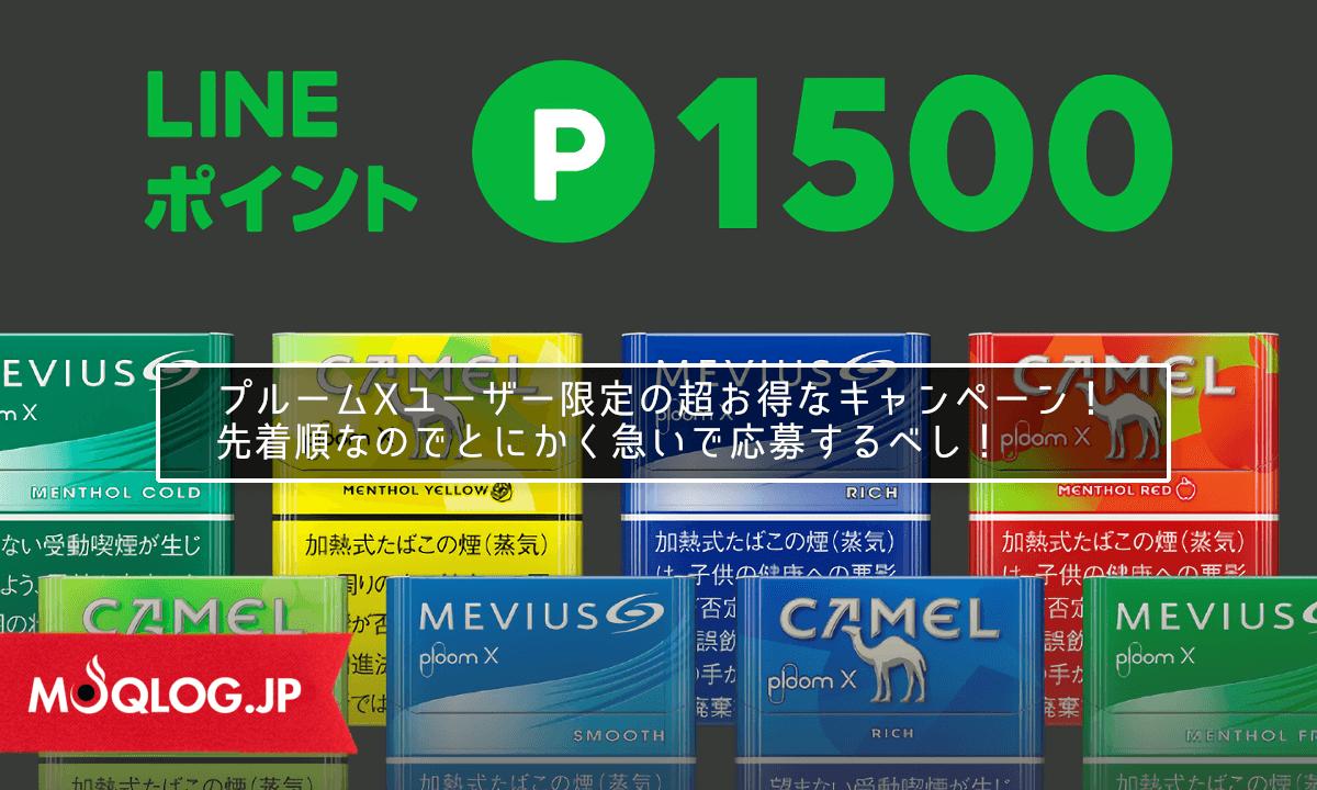 プルームXデビューした皆さん、早いもの勝ちです!LINEポイント1,500円分が必ず貰えるキャンペーンやってるよ!