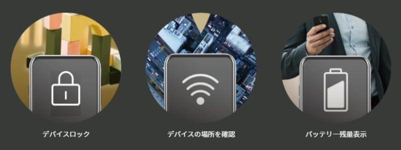 Bluetooth接続で出来ること