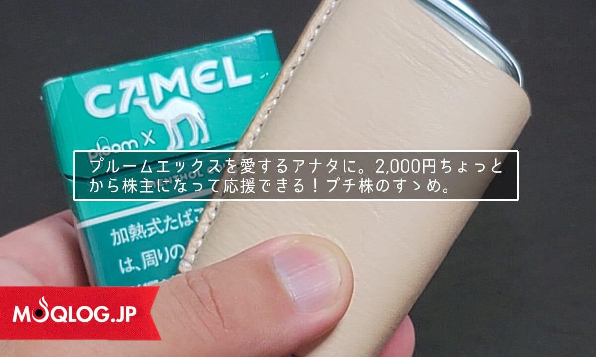プルームエックスを愛するアナタに。2,000円ちょっとから株主になって応援できる!プチ株のすゝめ。