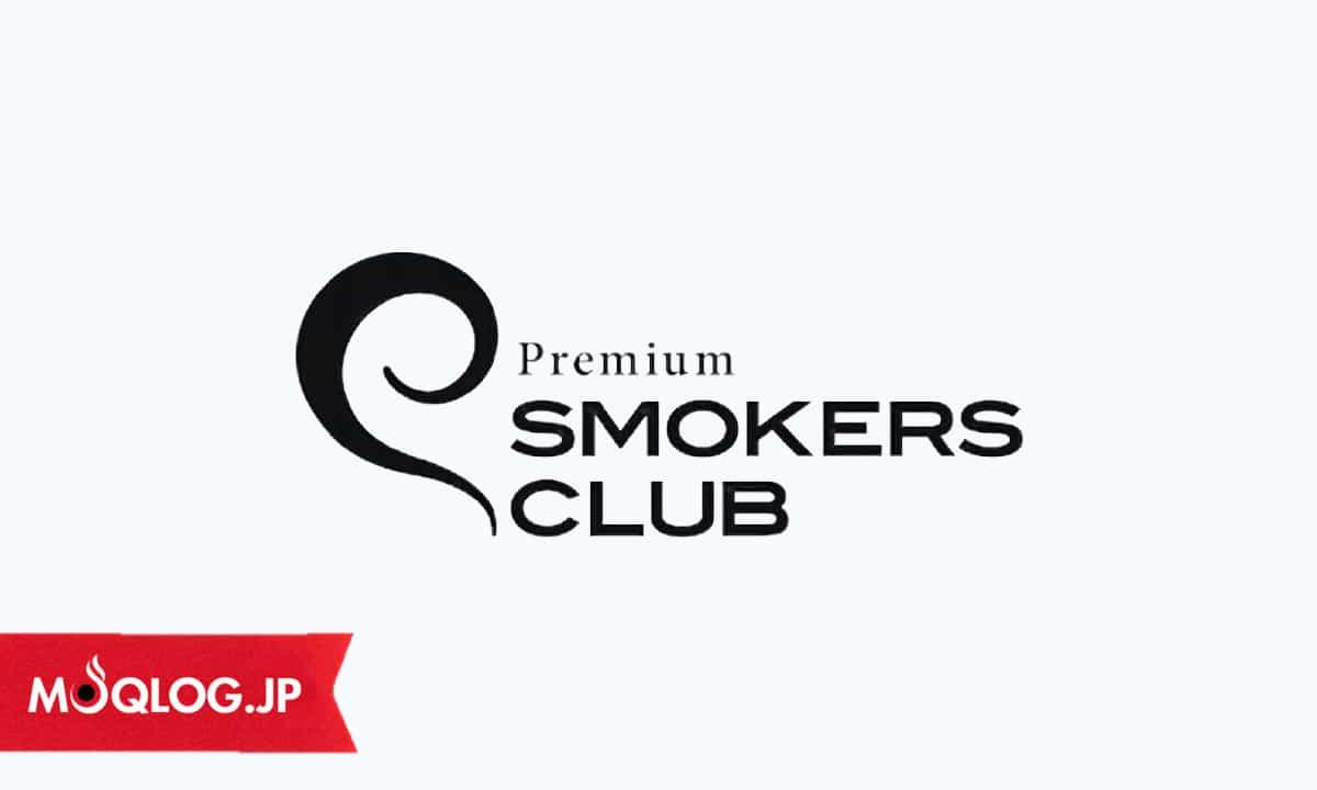 グローユーザー必見!喫煙者向けの会員サービス「プレミアム・スモーカーズ・クラブ」って知ってる?ファミマでたばこを買うとポイント貯まるんですって!