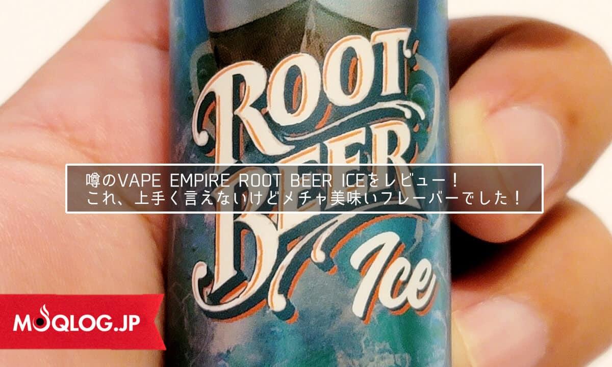 噂のEmpire Brew ICE ROOT BEERをレビュー!サロンパスやイソジンではないし、上手く言えないけどメチャ美味いリキッドでした。