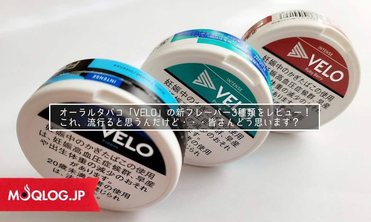 オーラルタバコ「VELO」の新フレーバー試してみた!これ、今の時代にピッタリだと思うんだけど皆さんはどう思います?