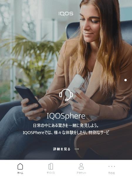 IQOSアプリ起動時の画面