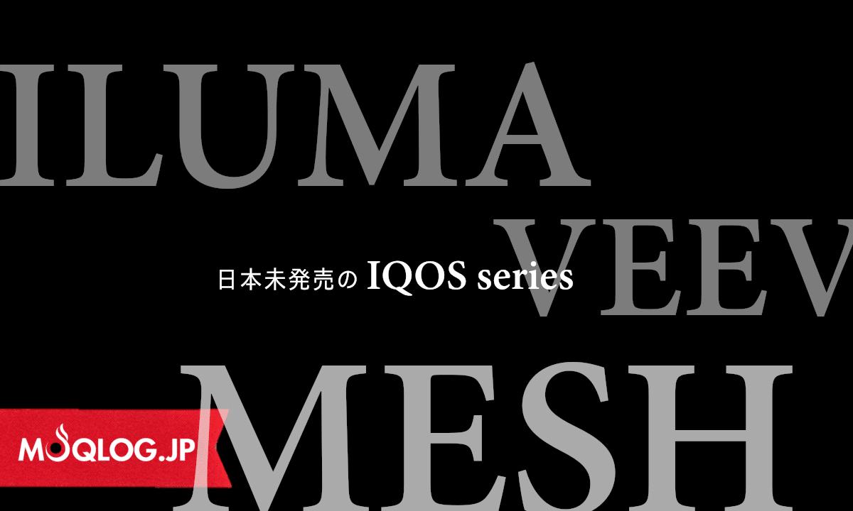 """アイコス4はこの中にあった!日本""""未発売""""のIQOSシリーズ「ILUMA」「VEEV」「MESH」海外IQOSシリーズのご紹介です。"""