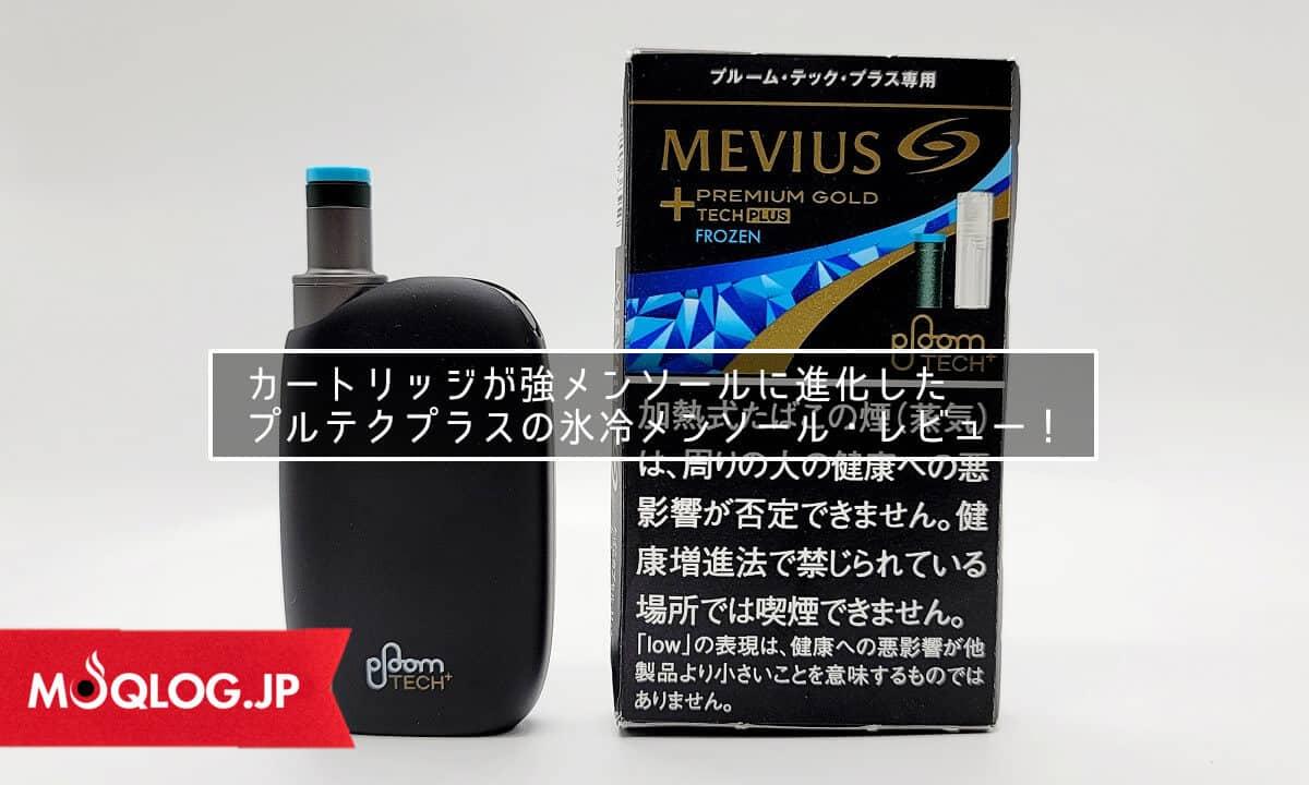 プルームテックプラスの氷冷メンソール「メビウス・プレミアムゴールド・フローズン」レビュー!カートリッジが強メンソールに改良されたコク強メンソです。